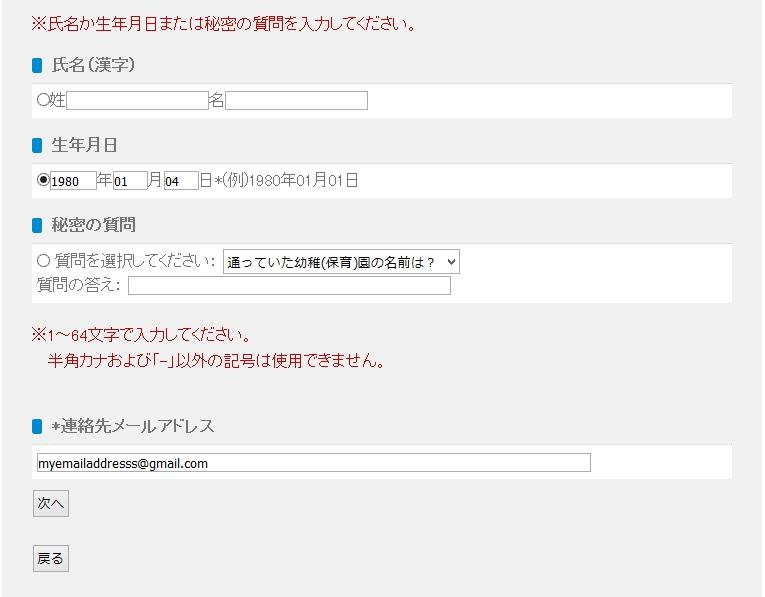 OTP (One-Time Password) Registration Guide for PSO2   PSUBlog