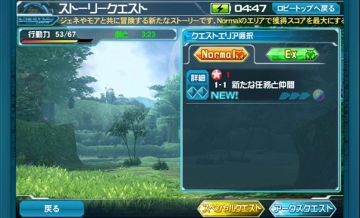 PSO2es Quest Screen