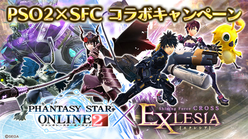 PSO2 x SFC Cross Campaign