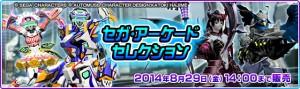 Sega Arcade Selection