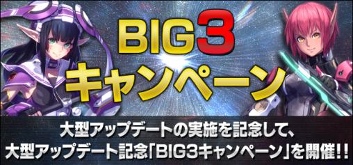 BIG3 Campaign