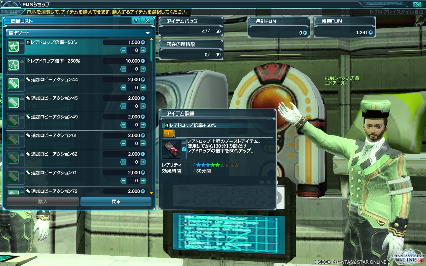 Room Items Pso2 Mostly Find Room Items And