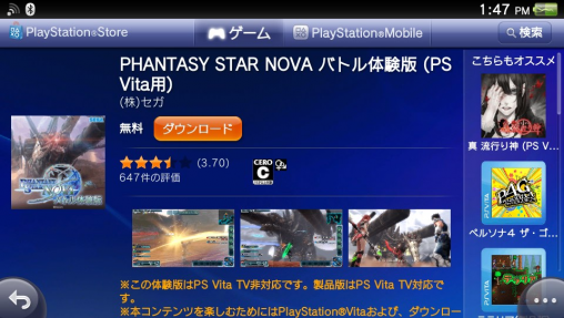 PSNova Download