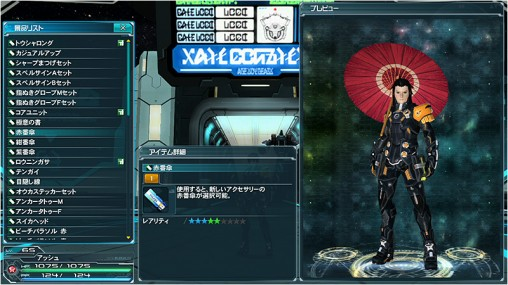 PSO2 EP3 Accessory Preview 508x285