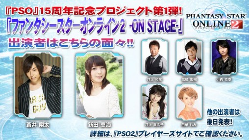 PSO2 On Stage