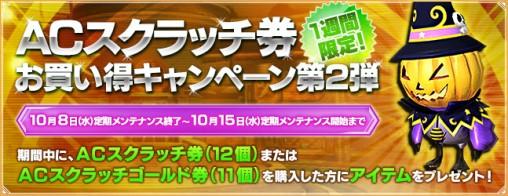AC Scratch Ticket Bargain Campaign 2