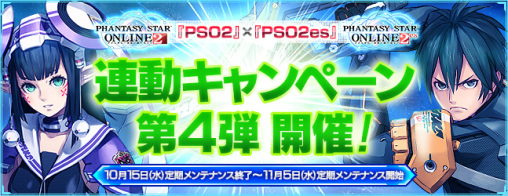 PSO2 x PSO2es Linking Campaign 4