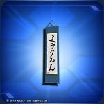 Amusement Clubrooms Hanging Scroll 150x150