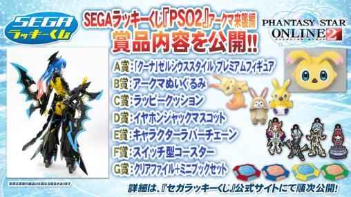 Sega lucky kuji arkuma edition