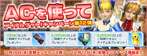 Spend AC Get Items Campaign 12 508x196