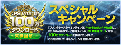 1 Million Vita Downloads Campaign
