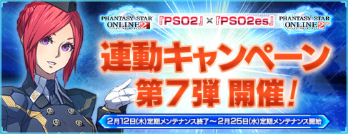 PSO2 x PSO2es Linking Campaign 7