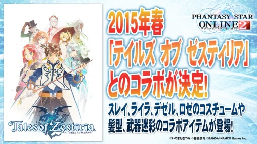 Tales of Zestiria collaboration