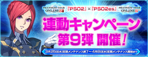 PSO2 x PSO2es Linking Campaign 9