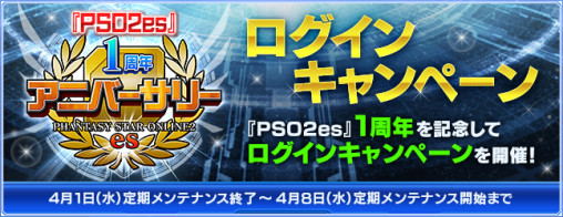 PSO2es 1st Anniversary Login Campaign