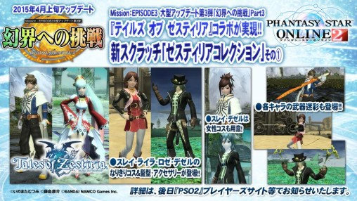 Zestiria Collection Scratch
