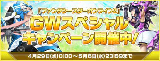 Golden Week Login & Boost Campaigns