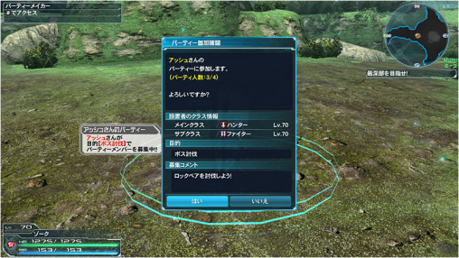 The Party Maker PSO2
