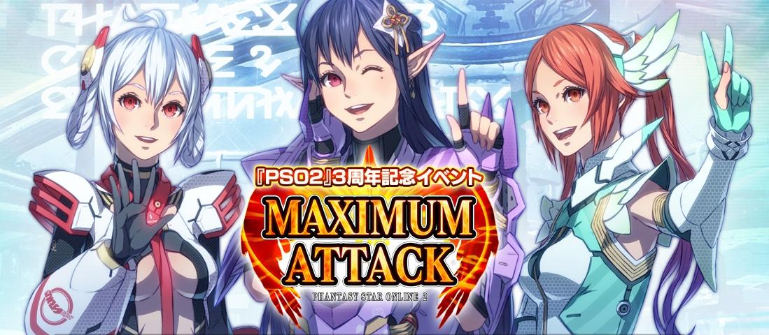 Maximum Attack