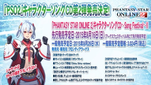 PSO2 Character Song CD 2