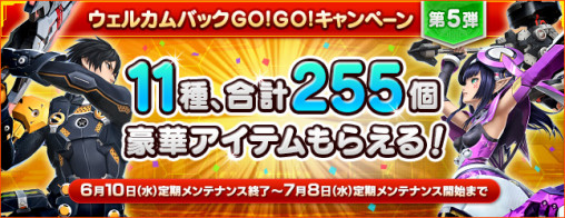 Welcome Back GO! GO! Campaign 5