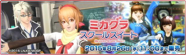 Mikagura School Sweet