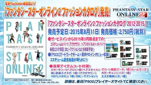 PSO2 Fashion Catalog