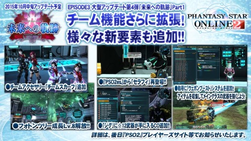 Team Expansion October