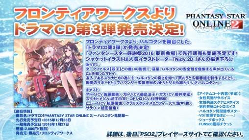 New Drama CD