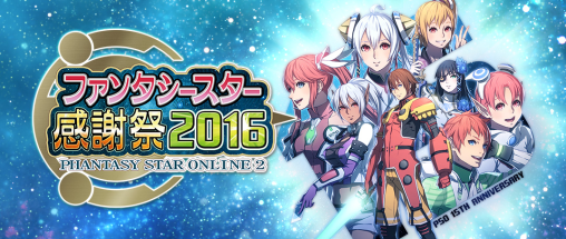 Phantasy Star Festa 2016 Banner