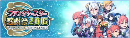 Phantasy Star Festa 2016 Banner Small