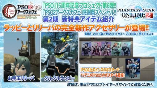 Arks Cafe Festa Special 2