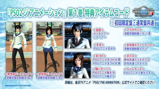 PSO2 A Item Codes