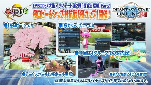 Cherry Blossom Lobby