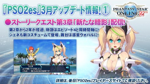 PSO2es New Chapter
