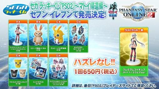 Sega Lucky Kuji Matoi