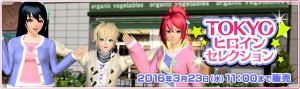 TOKYO Heroine Selection