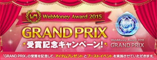WebMoney Award