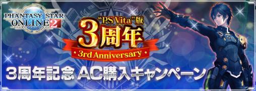 3rd Anniversary Vita 2