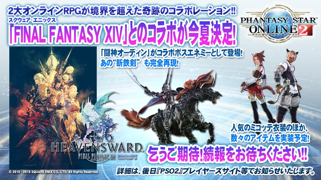 Final Fantasy XIV and PSO2 Collaboration Announced | PSUBlog