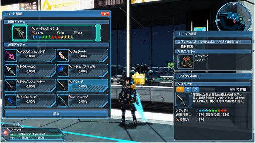 Collection File PSO2