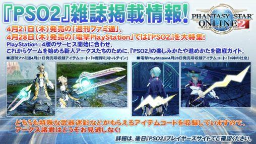 Dengeki Famitsu Item Codes May