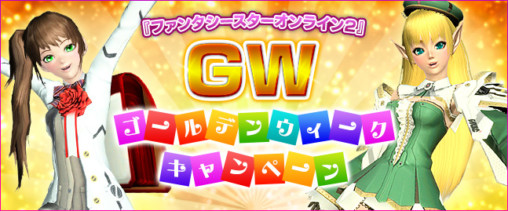 Golden Week 2016 Campaign