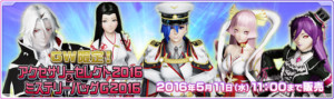 Golden Week Limited 2016