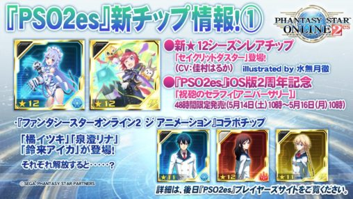 New Chips PSO2es Up
