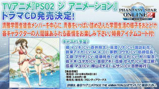 PSO2 Anime Drama