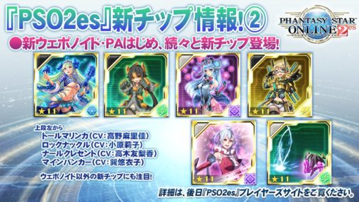 PSO2es Chips even more