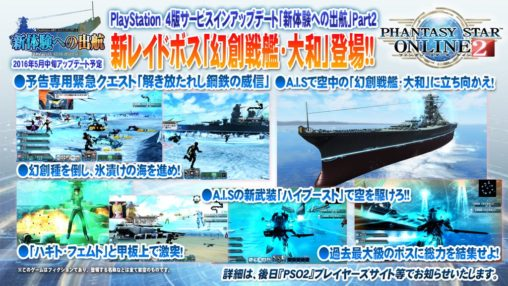 Phantom Battleship