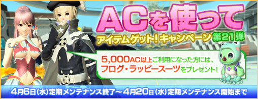 Spend AC Get Items 21