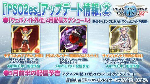 Weaponoid Release Schedule